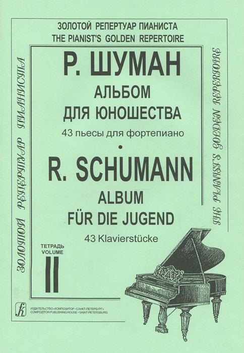Р. Шуман. Альбом для юношества. 43 пьесы для фортепиано. Тетрадь 2