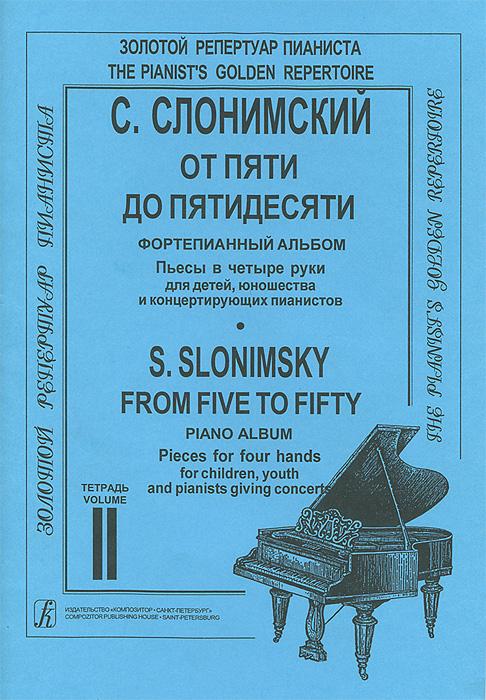 С. Слонимский. От пяти до пятидесяти. Фортепианный альбом. Тетрадь 2