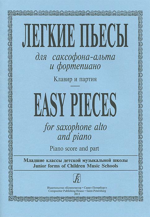 Легкие пьесы для саксофона-альта и фортепиано. Клавир и партия