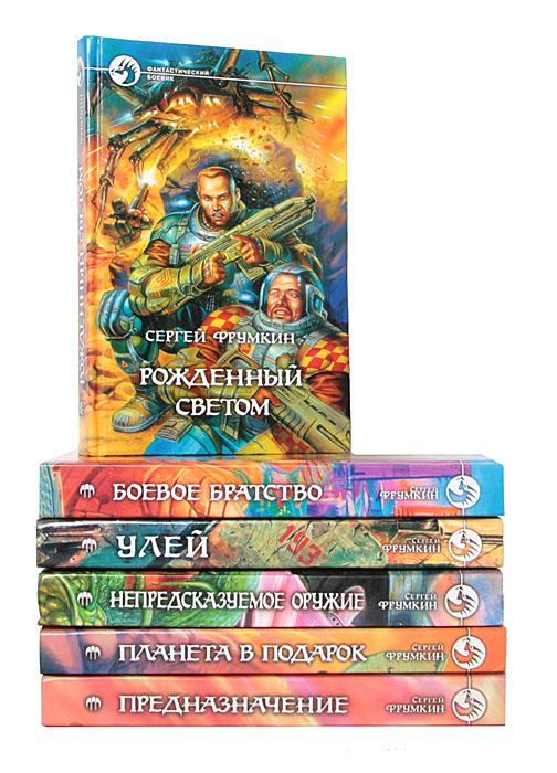 Сергей Фрумкин (комплект из 6 книг )