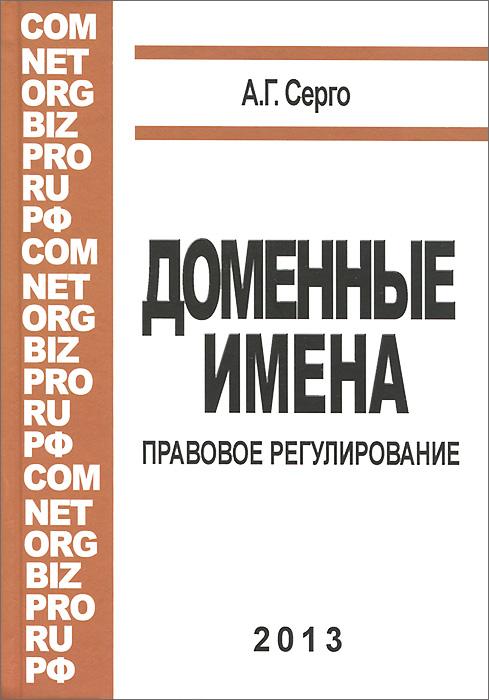 Доменные имена. Правовое регулирование ( 978-5-9904298-3-3 )