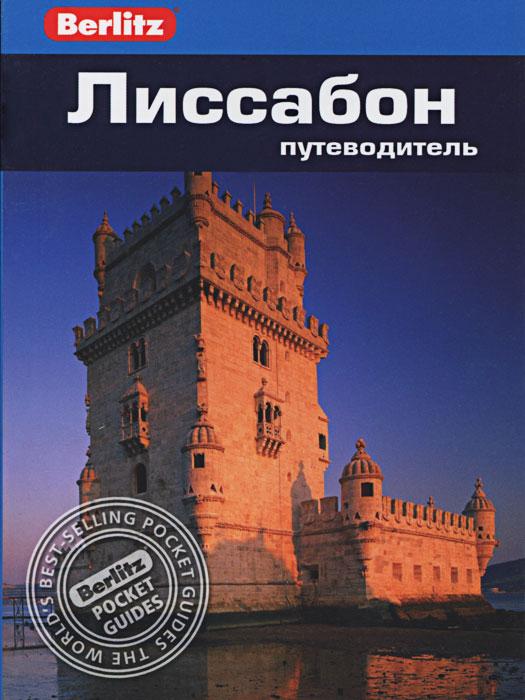 Лиссабон. Путеводитель ( 978-5-8183-1864-6, 978-178-004-027-1 )
