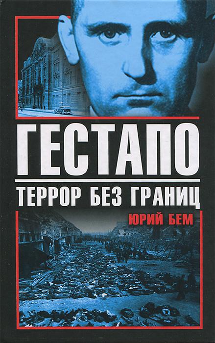 Гестапо. Террор без границ