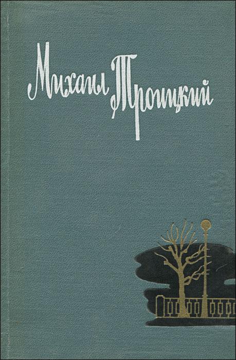 Михаил Троицкий. Стихотворения и поэмы
