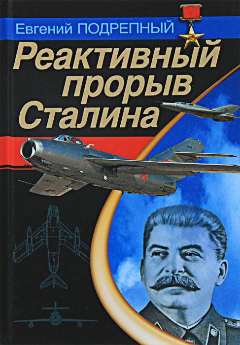 Реактивный прорыв Сталина ( 978-5-699-63080-6 )