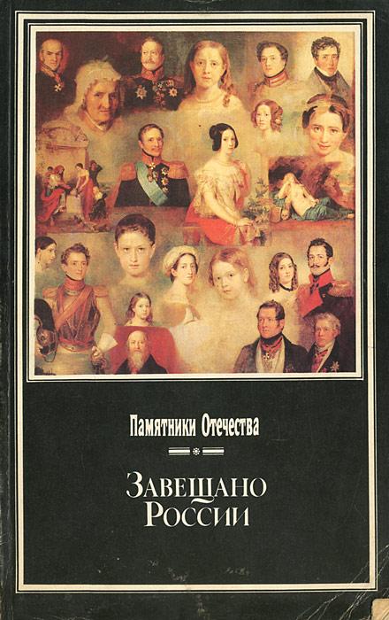 Памятники Отечества. Альманах. Завещано России