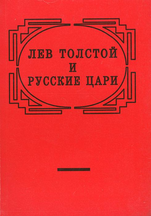 Лев Толстой и русские цари