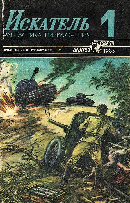 Искатель, №1, 1985
