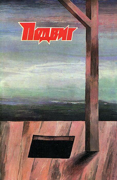 Zakazat.ru: Подвиг, №4, 1988. Л. Андреев, Ю. Домбровский