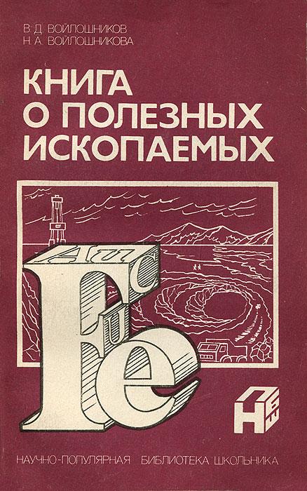 Книга о полезных ископаемых
