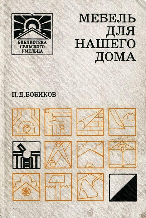 Бобиков п. д. мебель