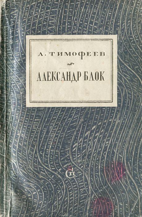 Л. Тимофеев Александр Блок