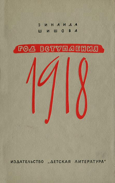 Год вступления 191812296407В этой книге читатели познакомятся с подростками, которые получали свои комсомольские билеты сорок пять лет назад. Они узнают, как жили их сверстники, детство и юность которых проходили в годы гражданской войны и интервенции на юге России, как они дружили, как боролись против немецких оккупантов, как мужали и становились настоящими борцами за дело народа, смелыми и самоотверженными комсомольцами.