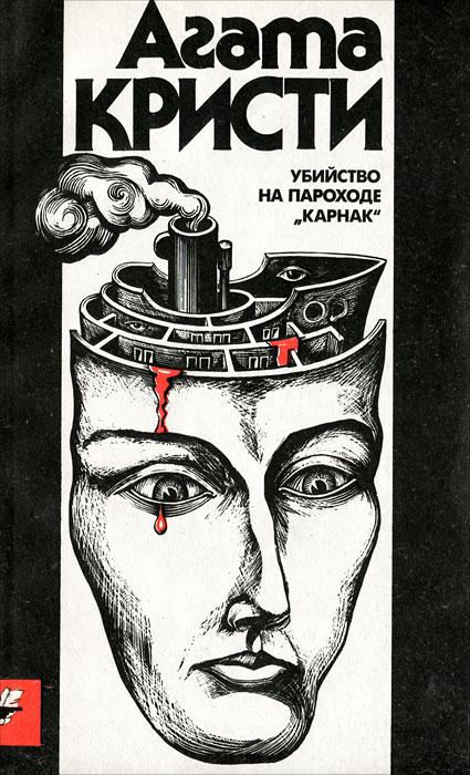 """Убийство на пароходе """"Карнак"""""""