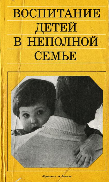 Воспитание детей в неполной семье12296407Настоящая книга написана коллективом чехословацких авторов на очень важную тему. В первых трех главах авторы рассказывают о воспитании детей в семьях, в которых по различным причинам дети находятся на попечении одного из родителей. В последующих трех главах освещаются проблемы воспитания усыновленных детей. Книга наполнена теплым, очень добрым отношением к детям и женщине-матери.