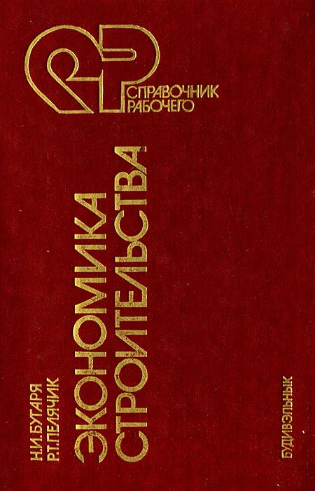 Купить Экономика строительства, Н. И. Бугаря, Р. Т. Пелячик