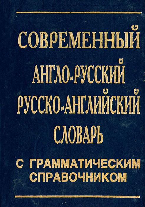 Современный англо-русский, русско-английский словарь с грамматическим справочником