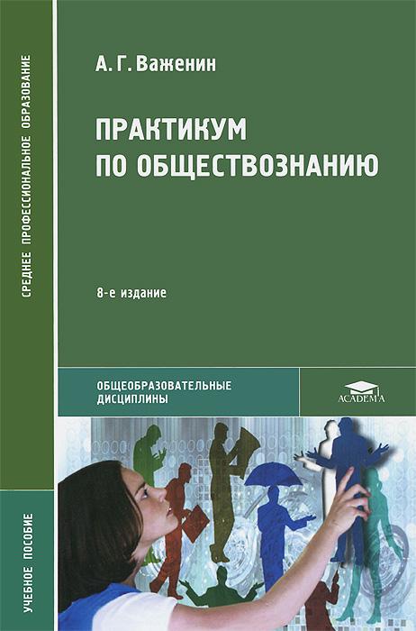 Практикум по обществознанию ( 978-5-7695-9040-5 )