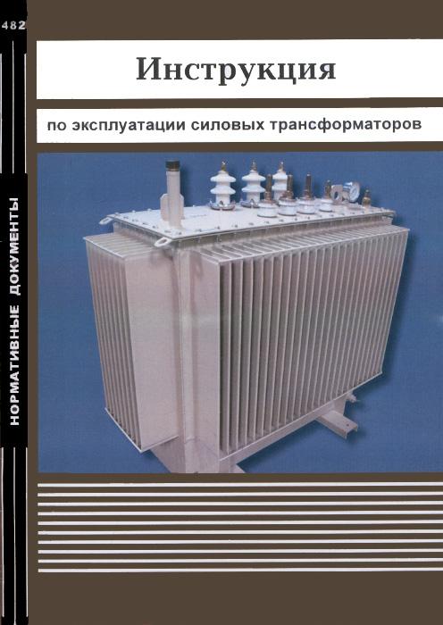 Инструкция по эксплуатации силовых трансформаторов