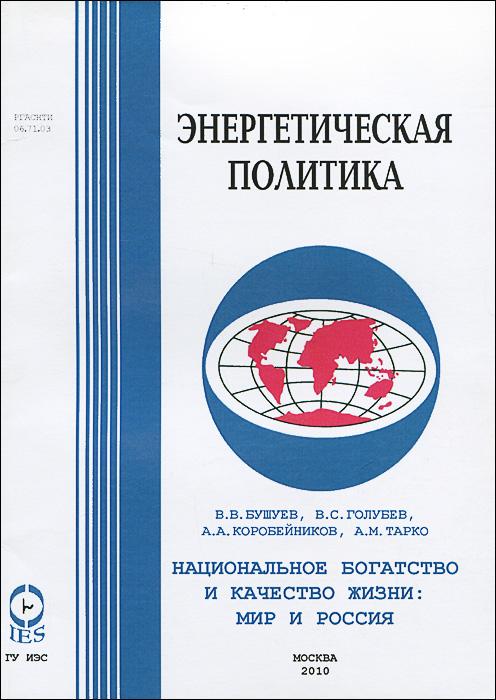 Национальное богатство и качество жизни. Мир и Россия12296407Национальное богатство, или страновый (национальный) капитал, рассматривается как структурная энергия (энергетический потенциал) социумов в стоимостном выражении. Страновый капитал складывается из физического, человеческого, социального и природного капитала. Природный капитал включает в себя воспроизводимую (экокапитал) и невоспроизводимую (палеокапитал) составляющие. С позиций эргодинамики — новой науки об общих основаниях полезной работы (эрг — «работа, действие, энергетический процесс») и социоприродного развития — страновый капитал трактуется как потенциал развития, на основе которого реализуется процесс расширенного воспроизводства социумов. Индекс качества жизни определяется как среднее арифметическое отношений производства частных капиталов каждой страны к максимальным значениям производства этих капиталов среди всех стран мира. Дедуктивным методом (на основе эргодинамической теории социоприродного развития) разработана методика расчета странового ка питала, его составляющих и...