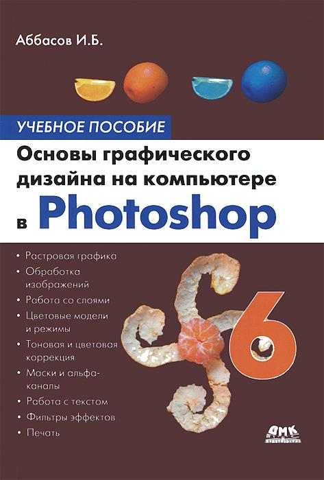 Основы графического дизайна на компьютере в Photoshop CS6