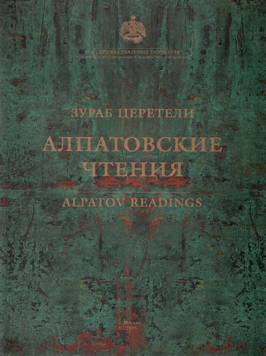 Зураб Церетели. Алпатовские чтения