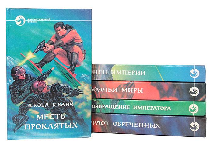 А. Коул, К. Банч. Стэн (комплект из 5 книг)