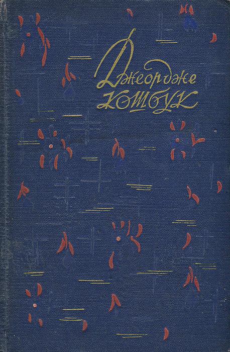 Джеордже Кошбук. Избранные стихи
