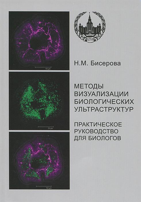 Методы визуализации биологических ультраструктур ( 978-5-87317-906-0 )