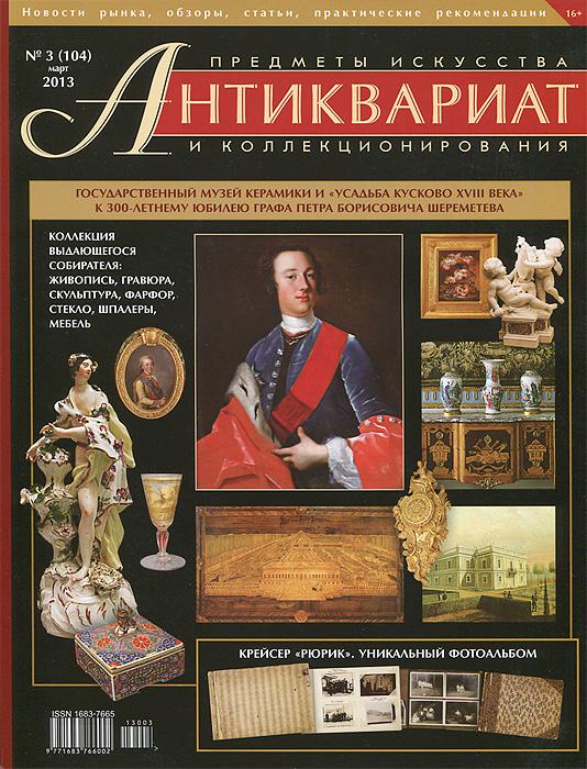 Антиквариат, предметы искусства и коллекционирования, №3 (104), март 2013