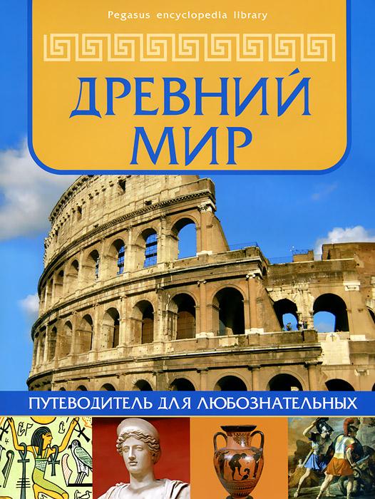 Древний мир. Путеводитель для любознательных ( 978-5-222-20941-7 )