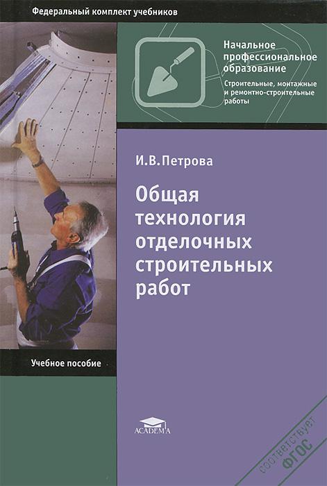 Общая технология отделочных строительных работ ( 978-5-7695-9698-8 )