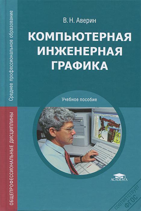 Скачать книгу инженерная графика миронов