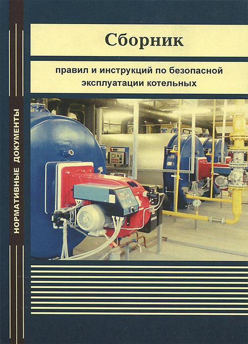 Сборник правил и инструкций по безопасной эксплуатации котельных