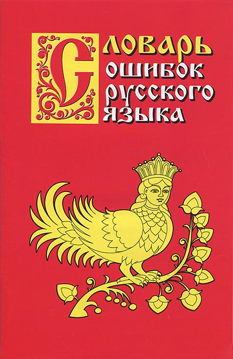 Словарь ошибок русского языка ( 978-5-91673-099-9 )