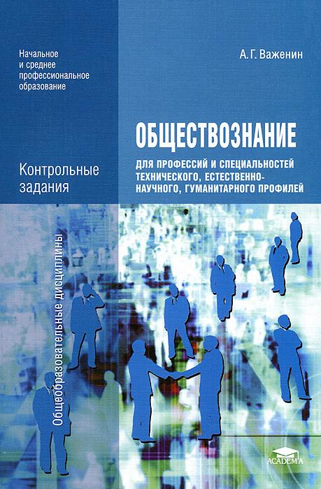 Обществознание для профессий и специальностей технического, естественно-научного, гуманитарного профилей. Контрольные задания ( 978-5-7695-9695-7 )
