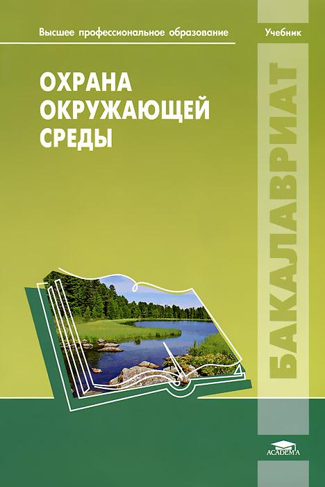 Охрана окружающей среды12296407Учебник создан в соответствии с Федеральным государственным образовательным стандартом по направлению подготовки Экология и природопользование (квалификация бакалавр). В учебнике рассмотрены основные проблемы окружающей среды, вызванные антропогенными факторами, и методы охраны окружающей среды. Особое внимание уделено научным основам охраны окружающей среды, административному регулированию природопользования, нормированию воздействий на окружающую среду, экологическому праву, экономическим основам охраны окружающей среды. Систематизированы виды антропогенных воздействий на окружающую среду, представлены методы экономической оценки их последствий. Для студентов учреждений высшего профессионального образования.