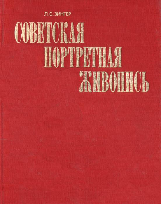 Советская портретная живопись 1917-начала 1930-х годов