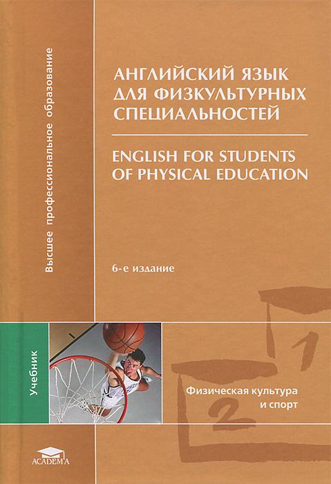 Английский язык для физкультурных специальностей / English for Students of Rhysical Education