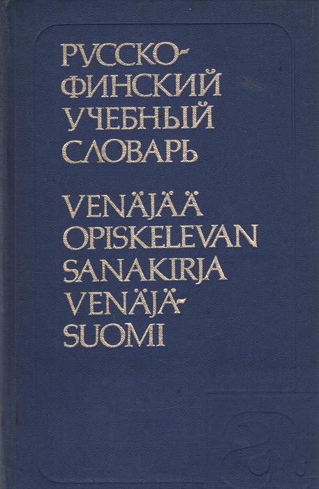 Русско-финский учебный словарь
