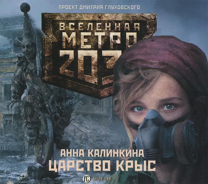 Метро 2033. Царство крыс (аудиокнига MP3)