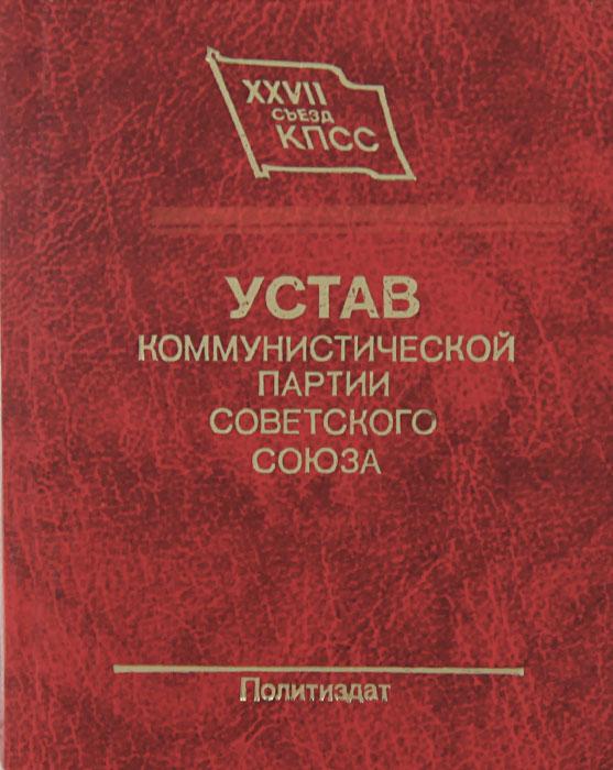 Устав Коммунистической партии Советского Союза