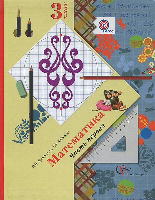 Рудницкая. Математика. 3 кл. Учебник. В 2-х ч. Часть 1