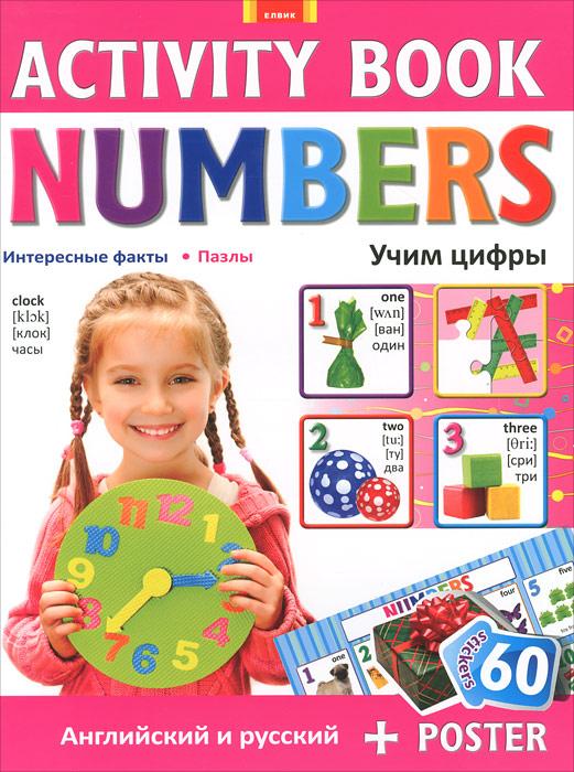 Numbers / Учим цифры (+ постер)
