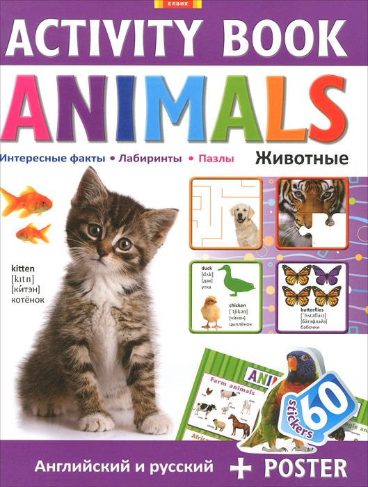 Animals / Животные (+ постер)
