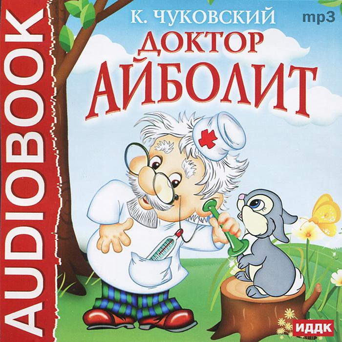 Доктор Айболит (аудиокнига MP3)