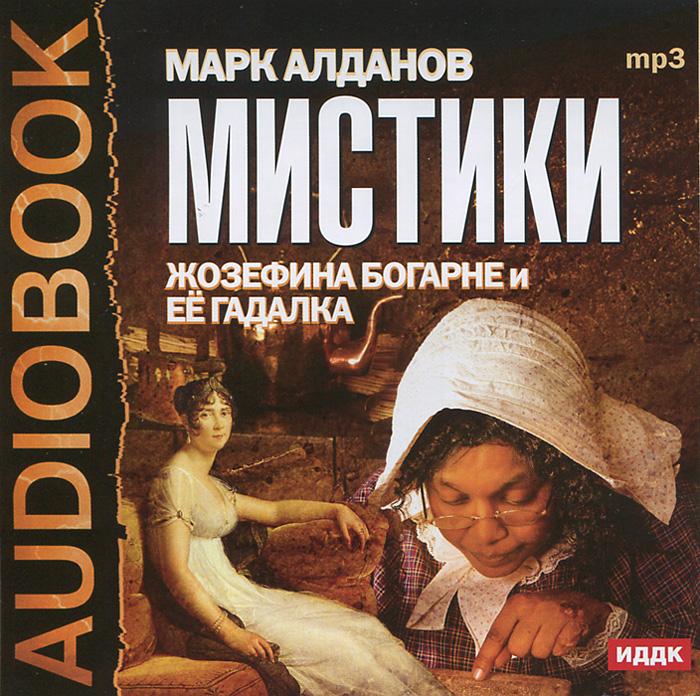 Мистики. Жозефина Богарне и ее гадалка (аудиокнига MP3)