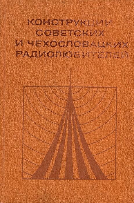 Конструкции советских и чехословацких радиолюбителей. Книга 1