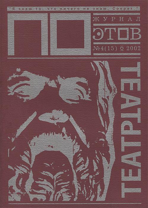 Журнал ПОэтов. Альманах, № 4(15), 2002