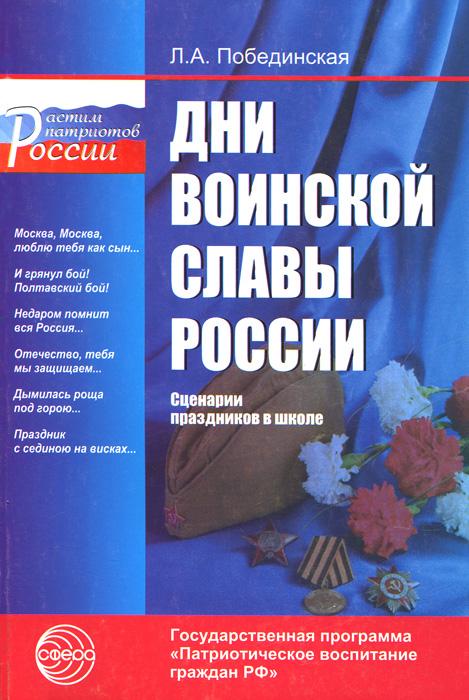 Дни воинской славы России. Сценарии праздников в школе ( 5-89144-690-1 )